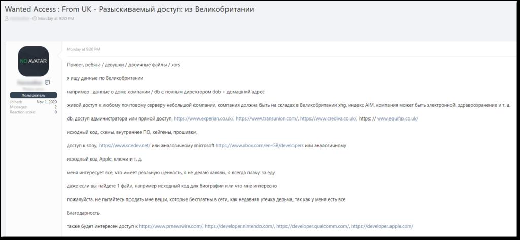 Oferta de contas em fórum russo. Foto: Reprodução Kela.