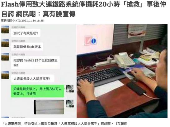 Captura de tela da publicação do Apple Daily.