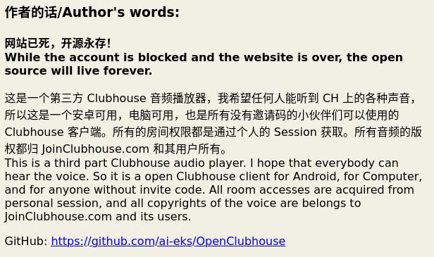 Captura de tela atual do site onde funcionava o Open Clubhouse. Foto: The Hack.