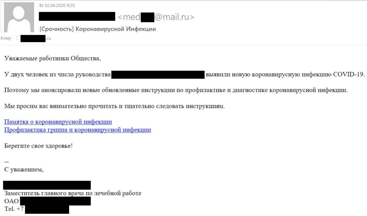 E-mail de phishing enviado pelos cibercriminos. A Kaspersky, uma empresa russa, conseguiu identificar que o e-mail não foi escrito por um nativo e que certamente foi escrito com auxílio de ferramentas de tradução. Foto: Kaspersky.