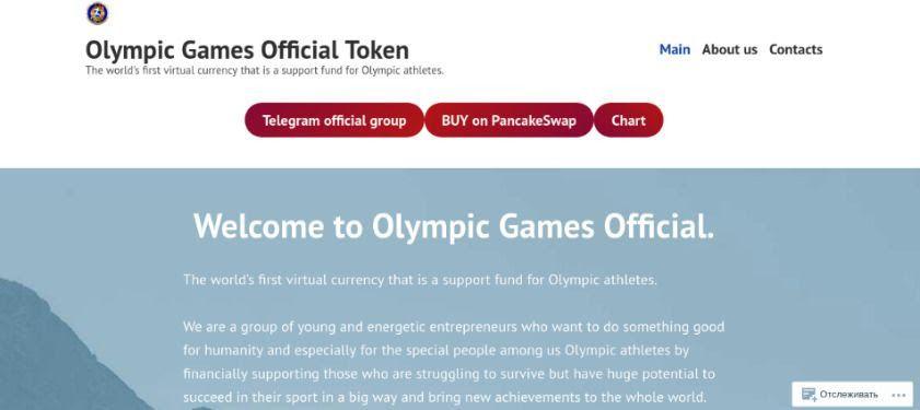 Página falsa da criptomoeda (nada) oficial dos Jogos Olímpicos. Foto: Kaspersky.