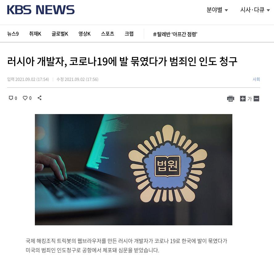 Captura de tela do site da KBS News. Foto: The Hack.